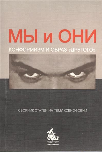 """Мы и Они. Конформизм и образ """"другого"""". Сборник статей на тему ксенофобии"""
