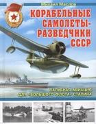 Корабельные самолеты-разведчики СССР. Палубная авиация для