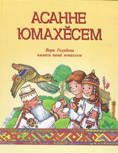 время чувашские сказки картинки книг украинские