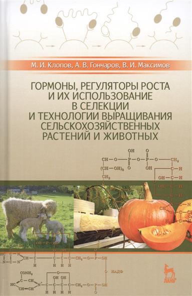 Гормоны, регуляторы роста и их использование в селекции и технологии выращивания сельскохозяйственных растений и животных