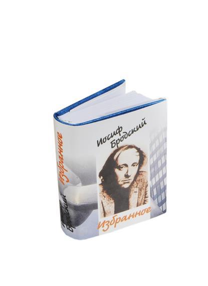 Бродский И. Избранное: Горение. Стихи (миниатюрное издание) ISBN: 9785904302290 цена