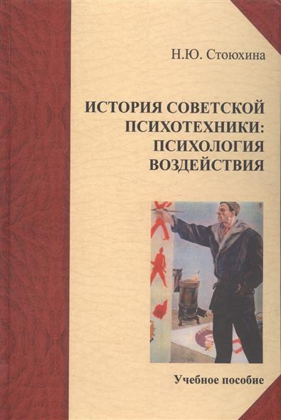 История советской психотехники: психология воздействия