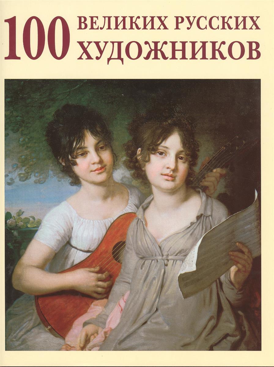 Астахов Ю. Сто великих русских художников ю а астахов 100 великих русских художников