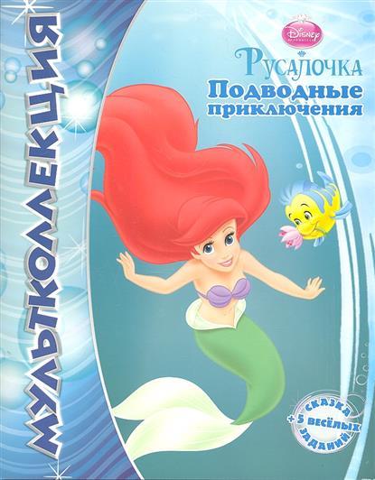 Баталина В.: Подводные приключения. Русалочка. Мультколлекция
