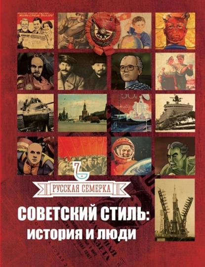Русская семерка Советский стиль История и люди