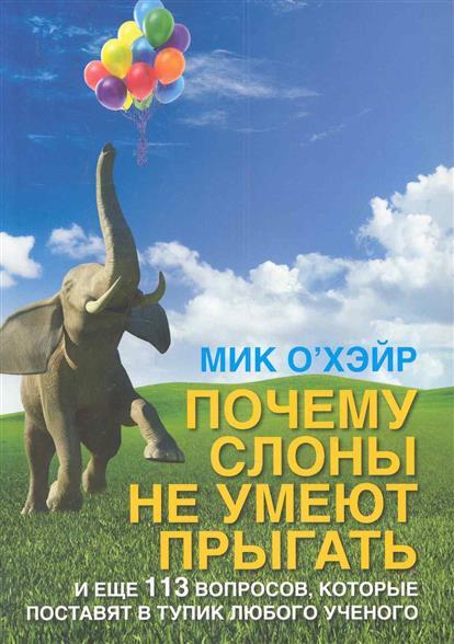 Почему слоны не умеют прыгать?