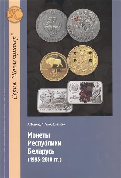 Величко А., Герич Л., Назаров С. Монеты республики Беларусь (1995-2010 гг.)