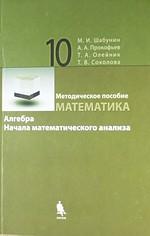 Математика Алгебра Начала матем. анализа 10 кл. Проф. ур.