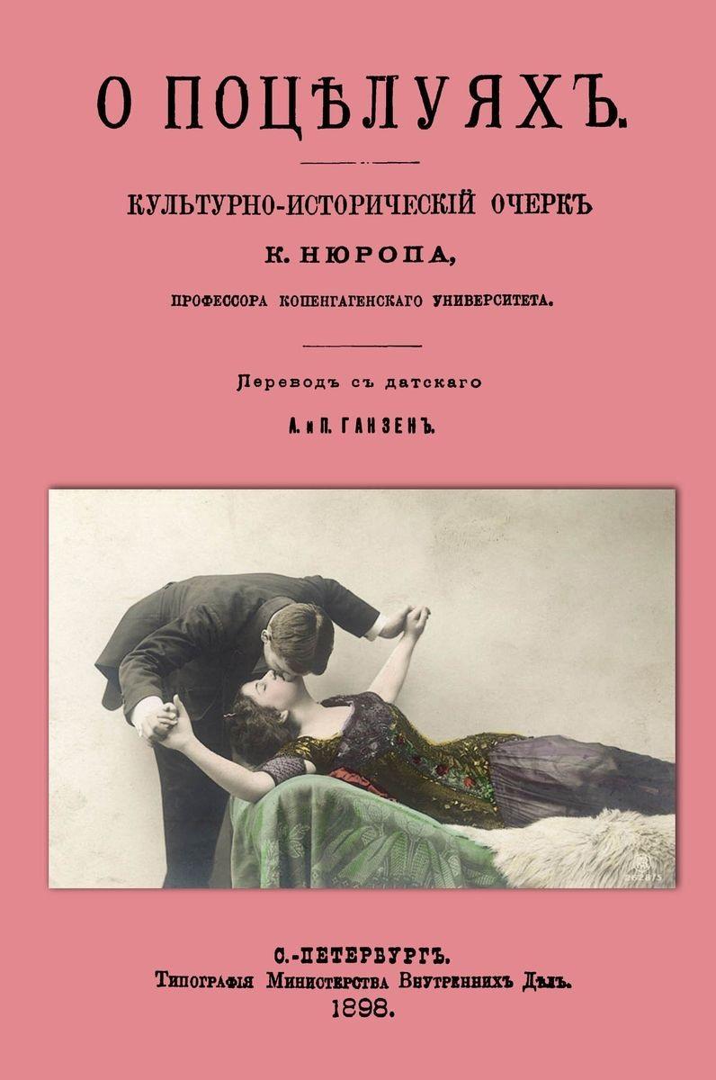 О поцелуях. Культурно-исторический очерк