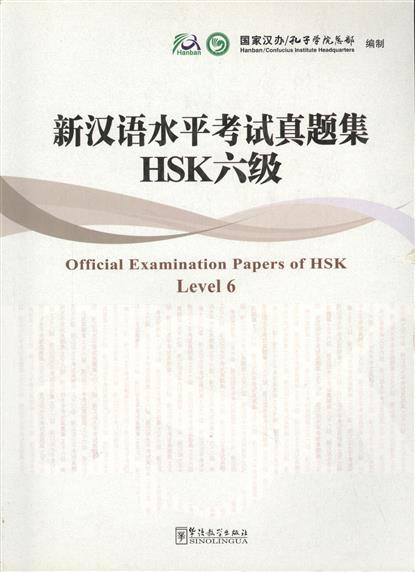 Official Examination Papers of HSK Level 6 / Официальные экзаменационные материалы HSK, уровень 6 (+CD) (книга на китайском языке) long qingtao jin shunian cai yunling liu chaoying intensive course of new hsk level 6 cd
