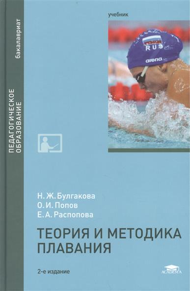 Теория и методика плавания. Учебник. 2-е издание, стереотипное