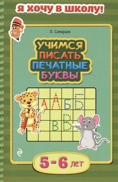 Самордак О. Учимся писать печатные буквы. 5-6 лет анна горохова учимся писать буквы для детей 5 6 лет