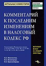 Комментарии к посл. изменениям в НК РФ