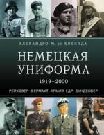Немецкая униформа 1919-2000