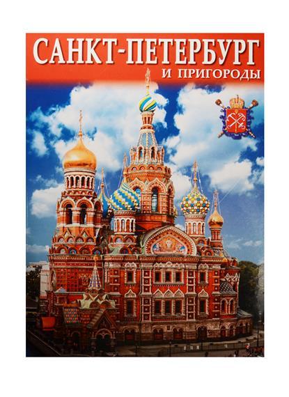 Санкт-Петербург и пригороды. Альбом на русском языке (+ карта Санкт-Петербурга)