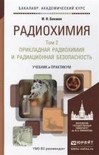 Радиохимия. В 2 томах. Том 2. Прикладная радиохимия и радиационная безопасность. Учебник и практикум для академического бакалавриата