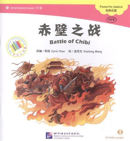 Chen С. Адаптированная книга для чтения (1200 слов) Любимая классика. Битва Чиби (+CD) (книга на китайском языке) адаптированная книга для чтения 600 слов китайские рассказы о лошадях и историях с ними cd книга на китайском языке