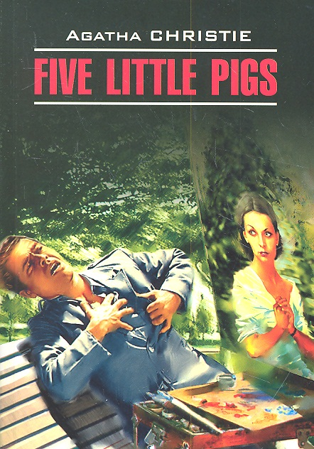 Кристи А. Five little Pigs five little monkeys wash the car