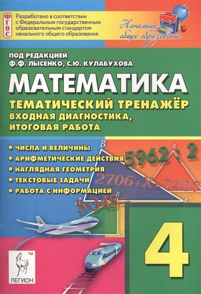 Лысенко Ф.: Математика. 4 класс. Тематический тренажер. Входная диагностика, итоговая работа. Учебно-методическое пособие