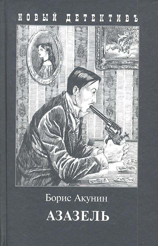 Акунин Б. Азазель акунин б звездуха