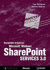 Паттисон Т. Внутреннее устройство MS Windovs SharePoint Services 3.0 callahan mastering windows® sharepoint® services 3 0