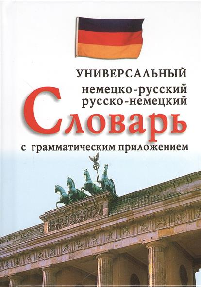 Немецко-русский, русско-немецкий универсальный словарь с грамматическим приложением. 25 000 слов