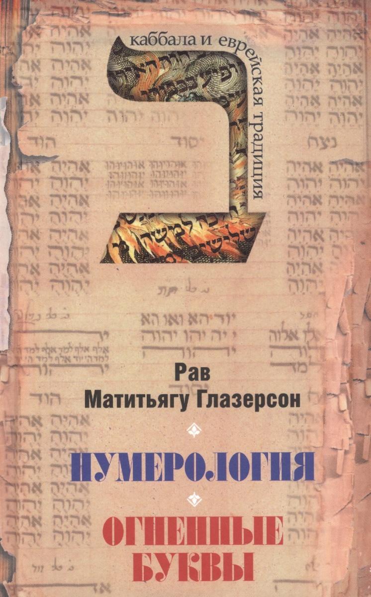 Рав Матитьягу Глазерсон Нумерология. Астрология и медитация в еврейской традиции. Огненные буквы цены