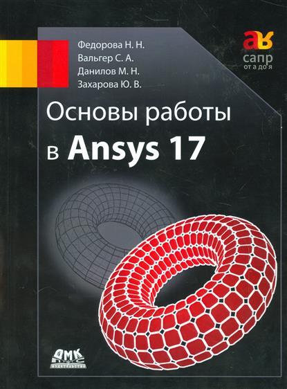 цены Федорова Н., Вальгер С., Данилов М., Захарова Ю. Основы работы в ANSYS 17
