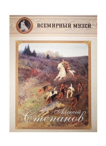 Алексей Степанов. Всемирный музей