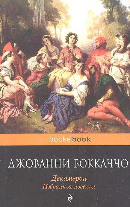 Боккаччо Дж. Декамерон. Избранные новеллы декамерон