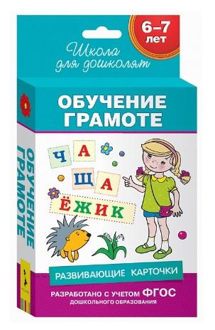 Беляева Т. (ред.) Обучение грамоте. Развивающие карточки. 6-7 лет