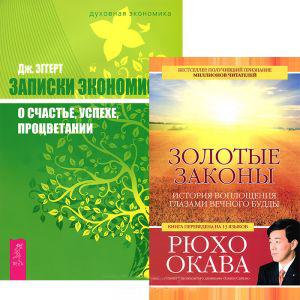 Золотые законы + Записки экономиста (комплект из 2 книг) ю м юрьев записки комплект из 2 книг