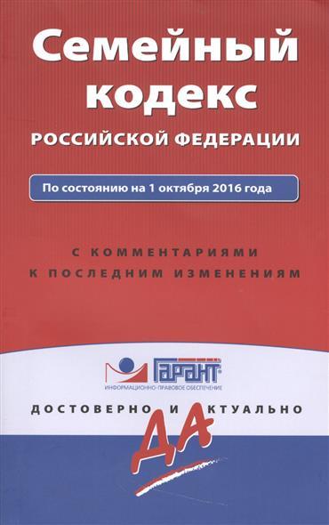 Семейный кодекс Российской Федерации. По состоянию на 1 октября 2016 года