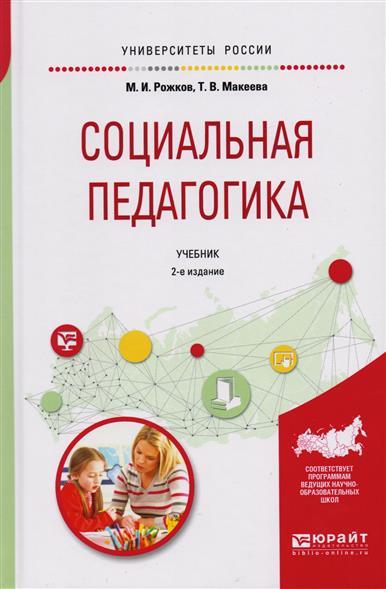 Рожков М., Макеева Т. Социальная педагогика. Учебник для академического бакалавриата. 2 издание
