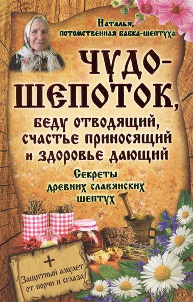 Чудо-шепоток, беду отводящий, счастье приносящий и здоровье дающий. Секреты древних славянских шептух (+защитный амулет от сглаза)