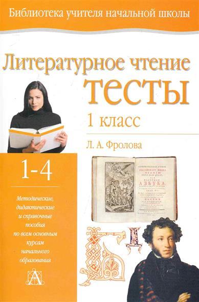 Литературное чтение Тесты 1 кл