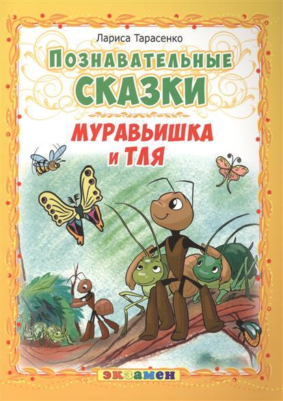 Тарасенко Л.: Муравьишка и тля. Познавательные сказки