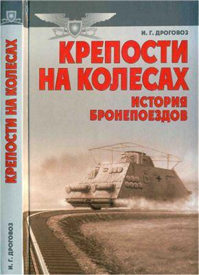 Крепости на колесах История бронепоездов