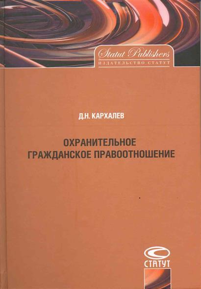 Кархалев Д. Охранительное гражданское правоотношение цена и фото