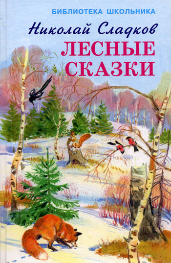 Сладков Н. Лесные сказки лесные сказки