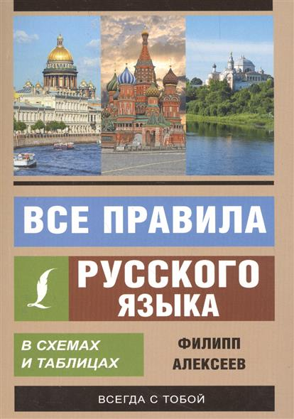 Алексеев Ф. Все правила русского языка в схемах и таблицах