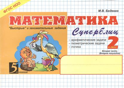 Беденко М. Математика. Суперблиц. 2 класс 2-е полугодие цены онлайн