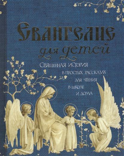 Худошин А., сост. Евангелие для детей отсутствует евангелие на церковно славянском языке