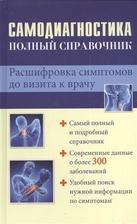 Самодиагностика: полный справочник. Расшифровка симптомов до визита к врачу