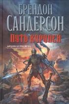 Архив Буресвета: Книга 1. Путь королей