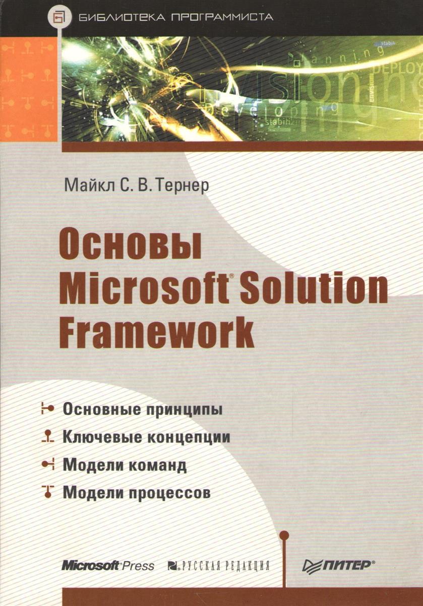 Тернер М. Основы Microsoft Solution Framework (мягк)(Библиотека программиста). Тернер М. (Питер)
