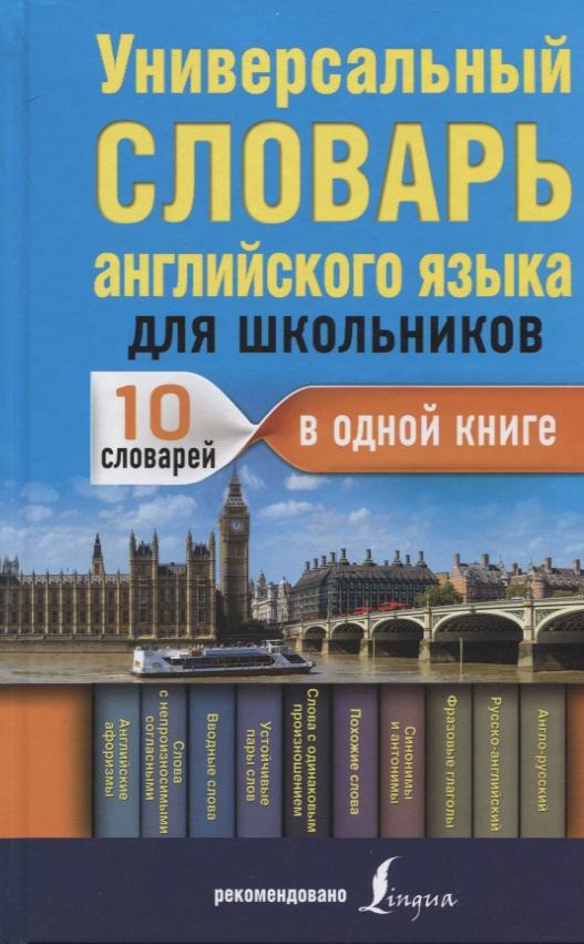 Державина В. Универсальный словарь английского языка для школьников. 10 словарей в одной книге