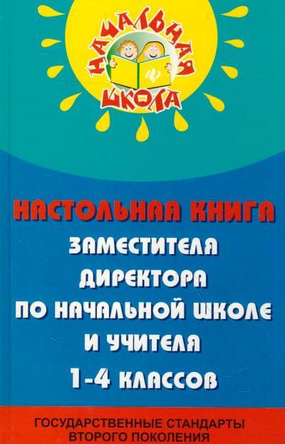 Настольная книга зам. директ. по нач. школе и учит. 1-4 кл.