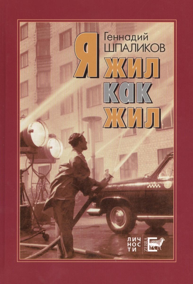 Шпаликов Г. Я жил как жил: стихи, проза, драматургия, дневники, письма байрон дневники письма