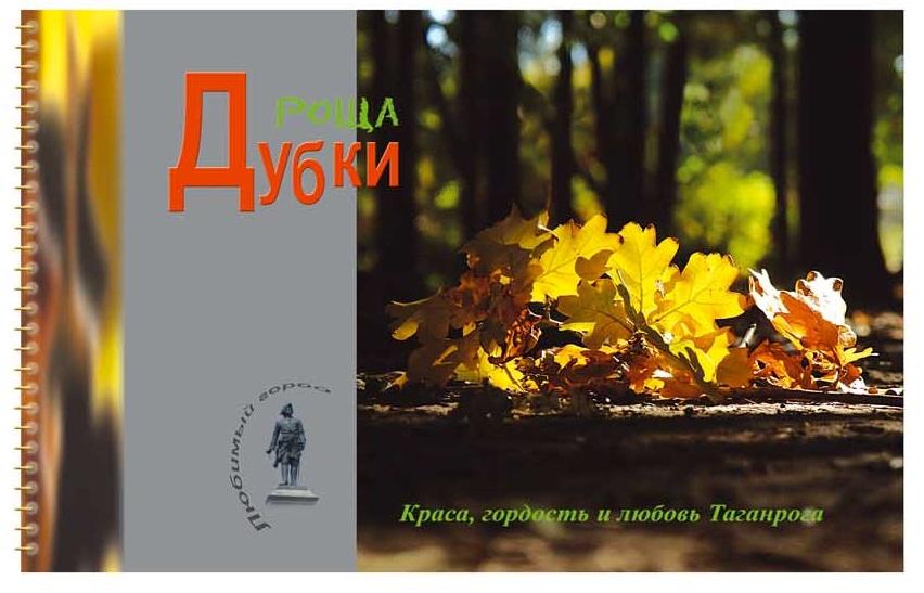 Роща Дубки. Краса, гордость и любовь Таганрога
